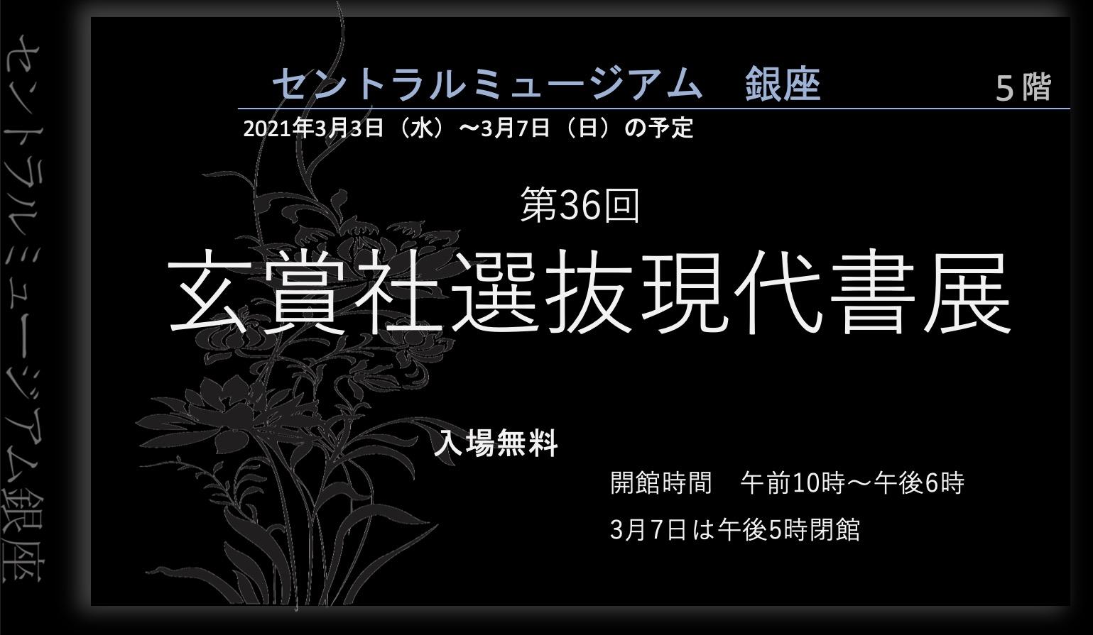 第三六回玄賞社選抜現代書展