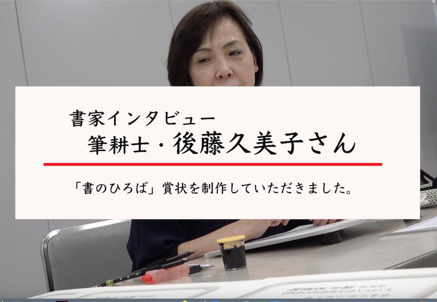 筆耕士・後藤久美子さん