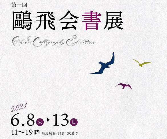 第一回鷗飛会書展