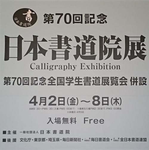 第七○回記念 日本書道院展