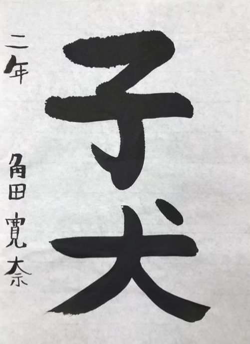角田  寛奈