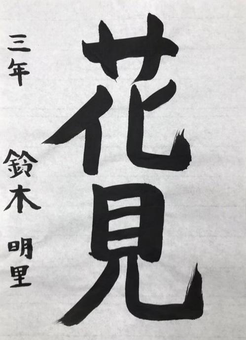 鈴木  明里