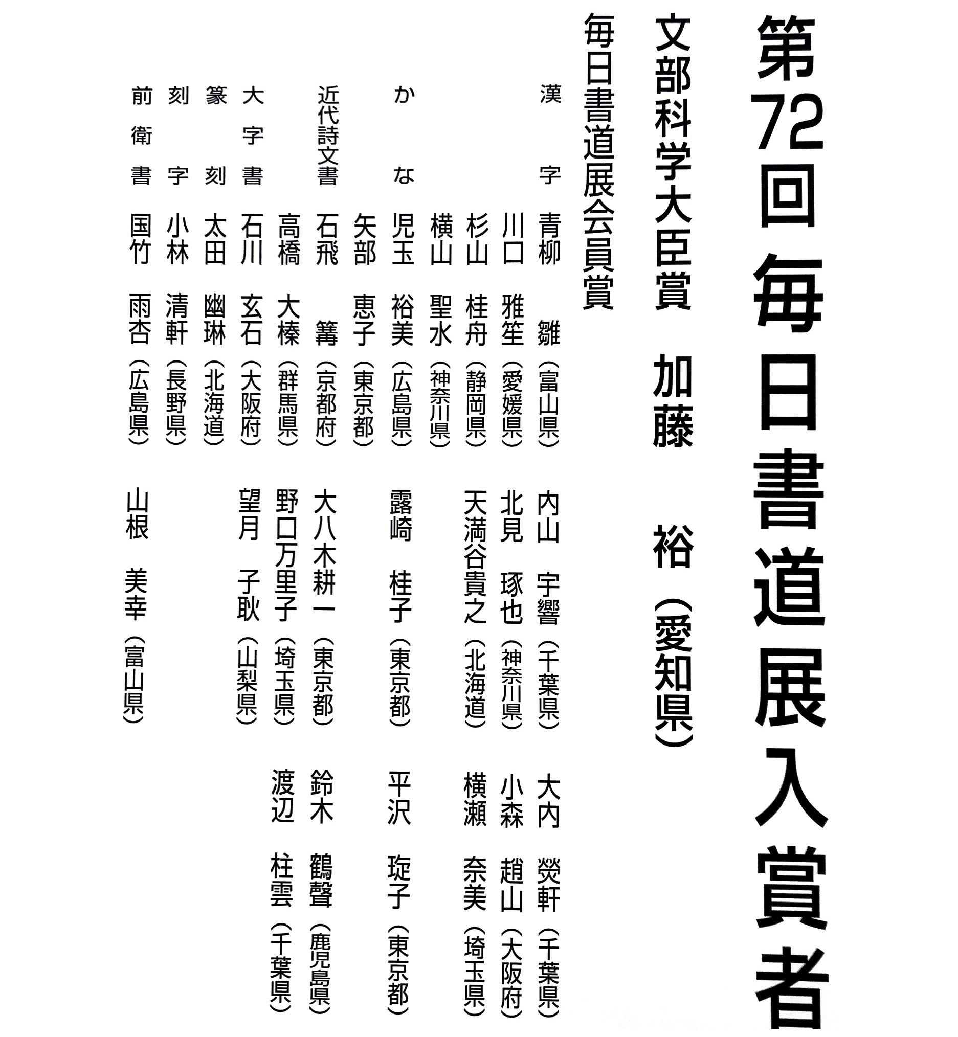 第72回毎日書道展・受賞者発表