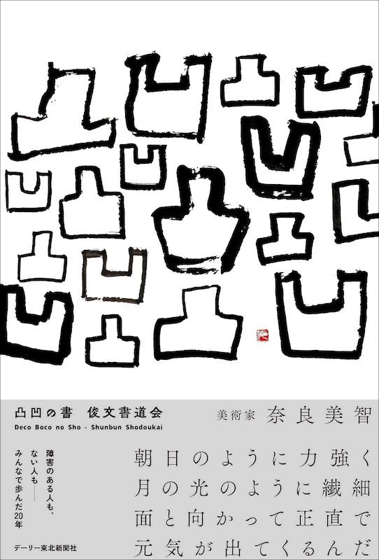 記念の作品集「凸凹の書」を刊行