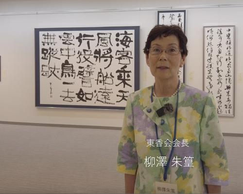第六十回記念 東香書展