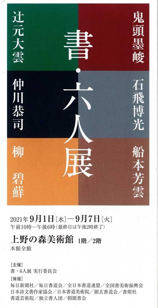 「書・六人展」が開幕 上野の森美術館で