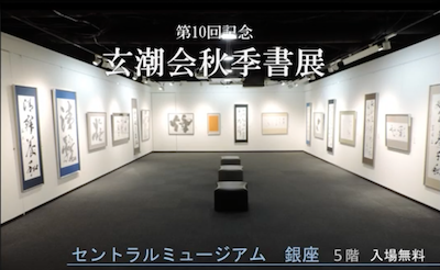 第10回記念 玄潮会秋季書展