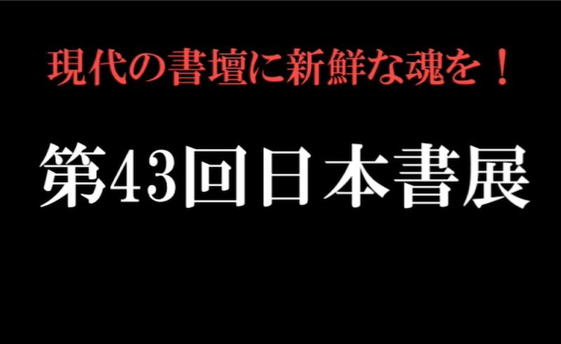 第43回 日本書展