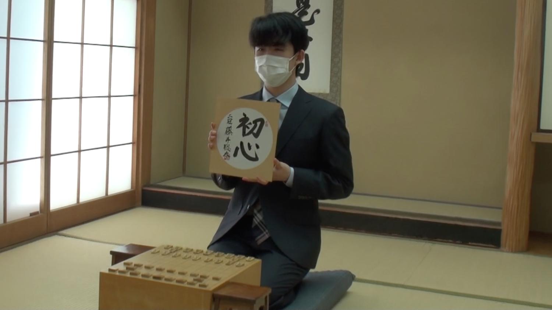 藤井聡太二冠、「初心」を揮毫